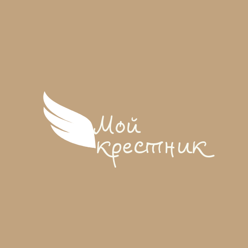 Логотип для крестильной одежды(детской). фото f_3235d52cdde194f1.png