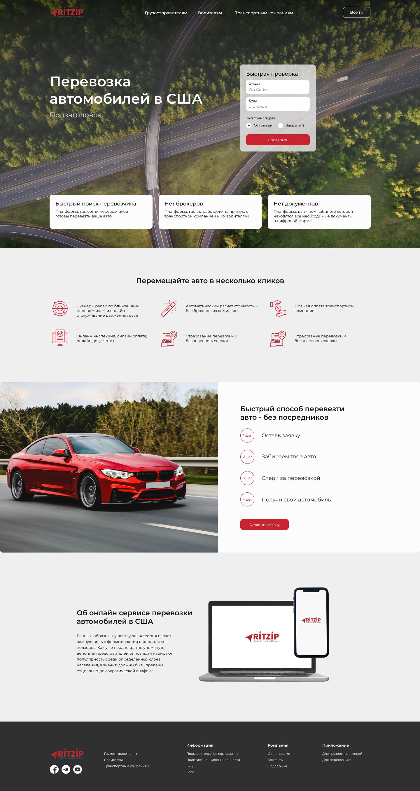 Дизайн сайта - автоперевозка авто в США -car hauling фото f_48260812982ac844.jpg