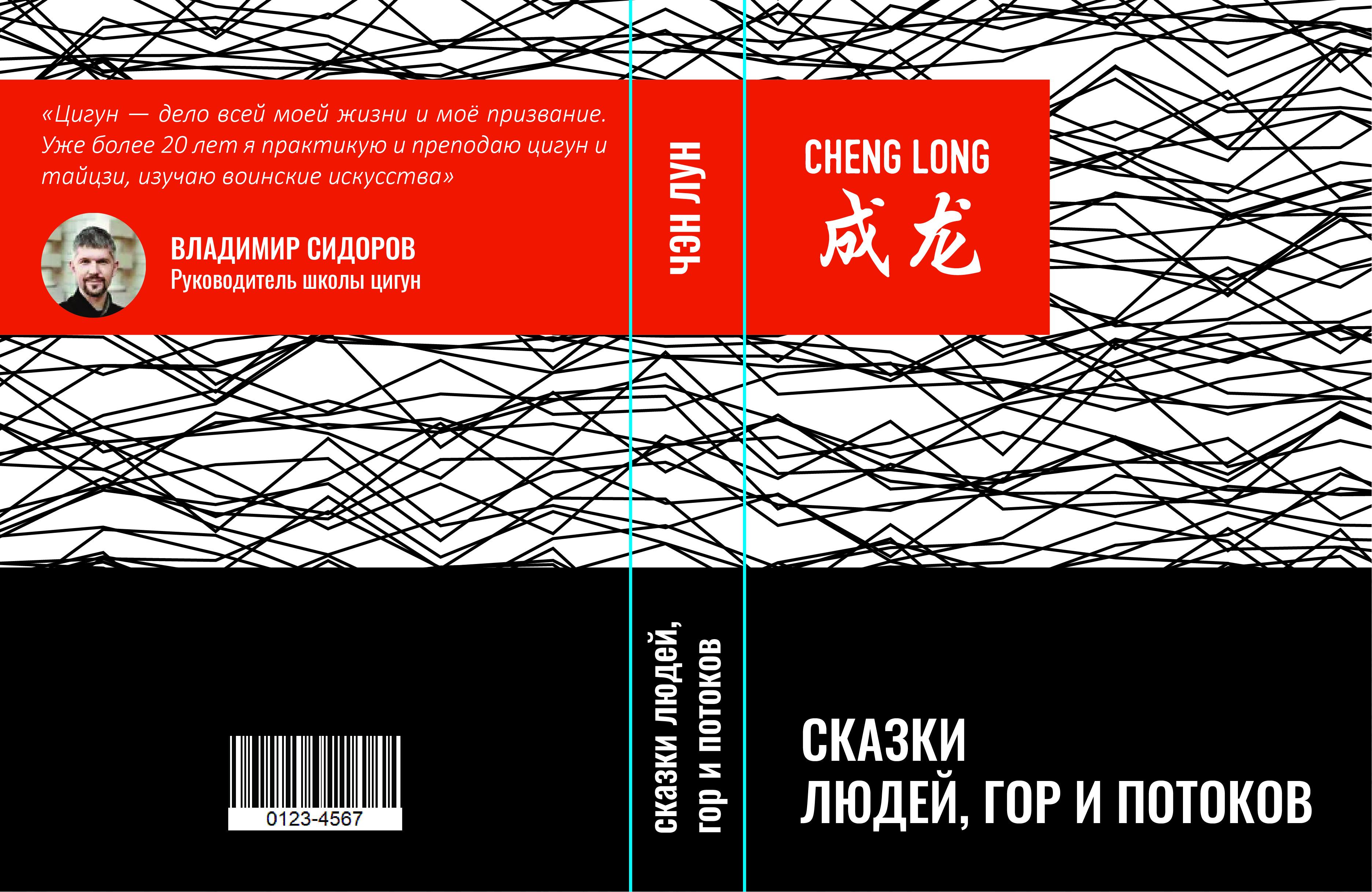 Обложка для книги фото f_0265ec9a7173768f.jpg