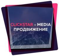 ClickStar - продвижение видео, музыки в соц. сетях
