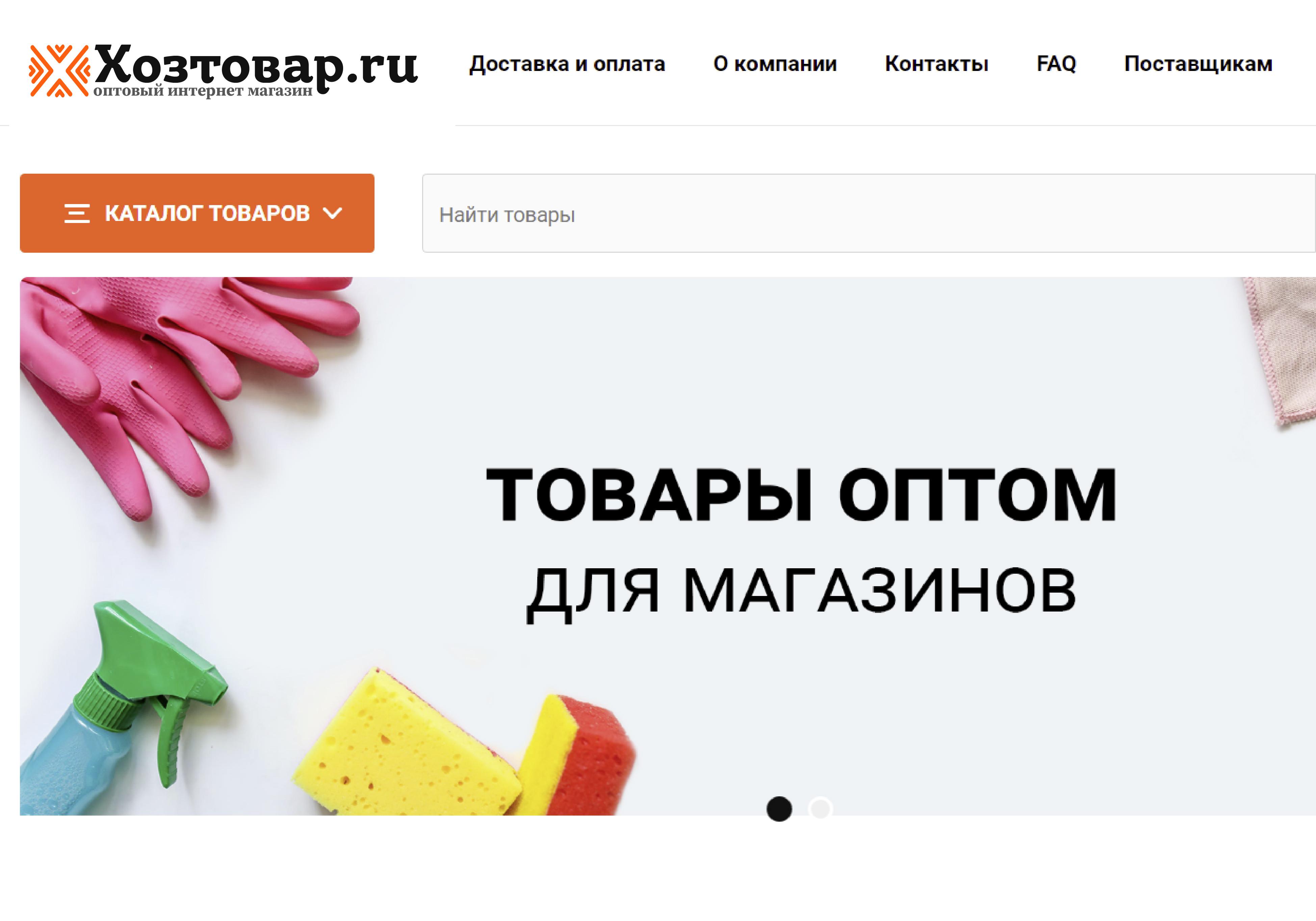 Разработка логотипа для оптового интернет-магазина «Хозтовары.ру» фото f_028606cbfe4cacdd.jpg