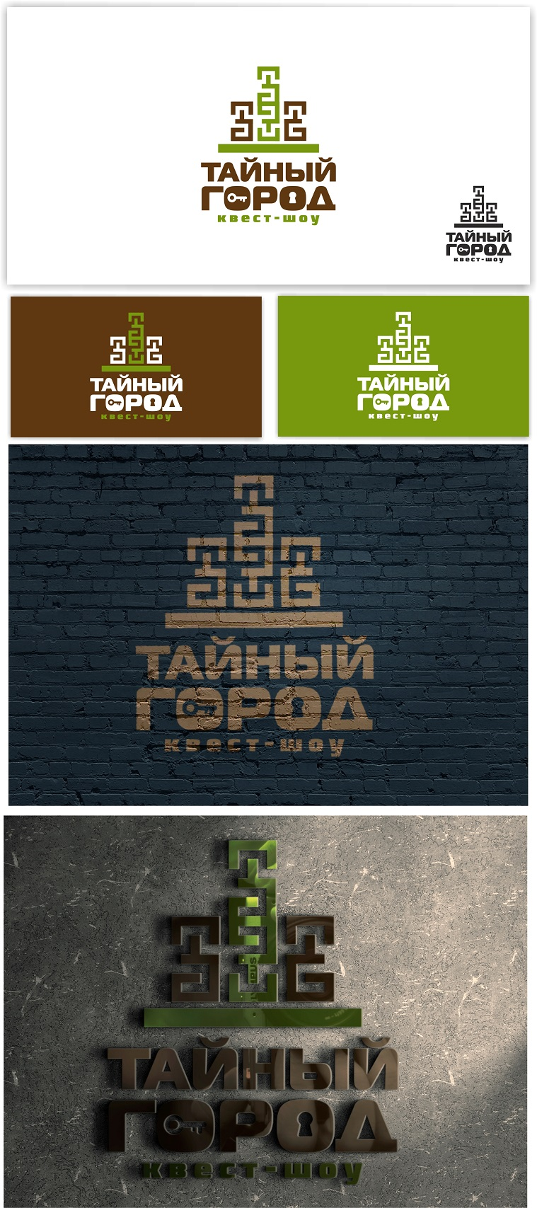 Разработка логотипа и шрифтов для Квеста  фото f_2925b48cc3fc021a.jpg