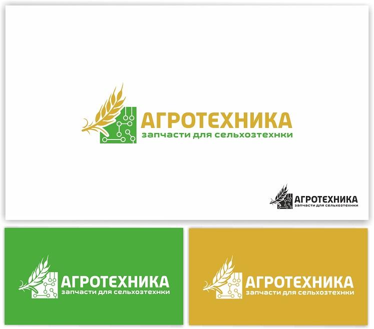 Разработка логотипа для компании Агротехника фото f_3325c0929cdcc787.jpg