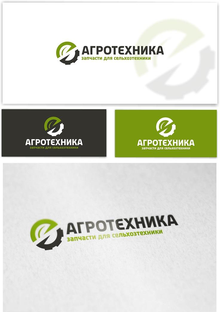 Разработка логотипа для компании Агротехника фото f_4155c0929c714879.jpg