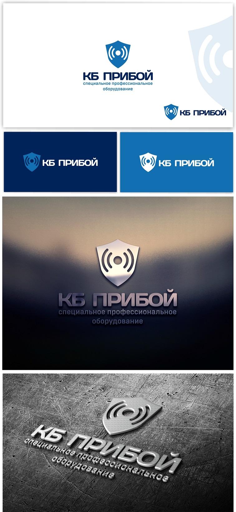 Разработка логотипа и фирменного стиля для КБ Прибой фото f_6005b2677499ba06.jpg