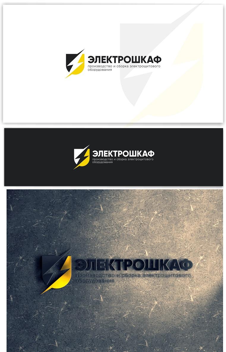 Разработать логотип для завода по производству электрощитов фото f_7385b701e950e0d3.jpg