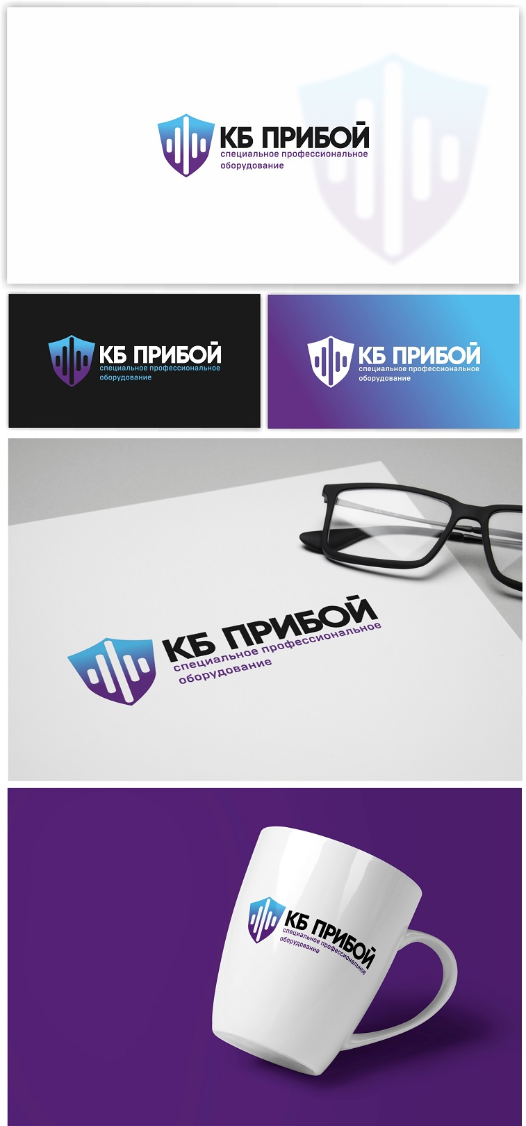 Разработка логотипа и фирменного стиля для КБ Прибой фото f_8435b2677505b4f3.jpg