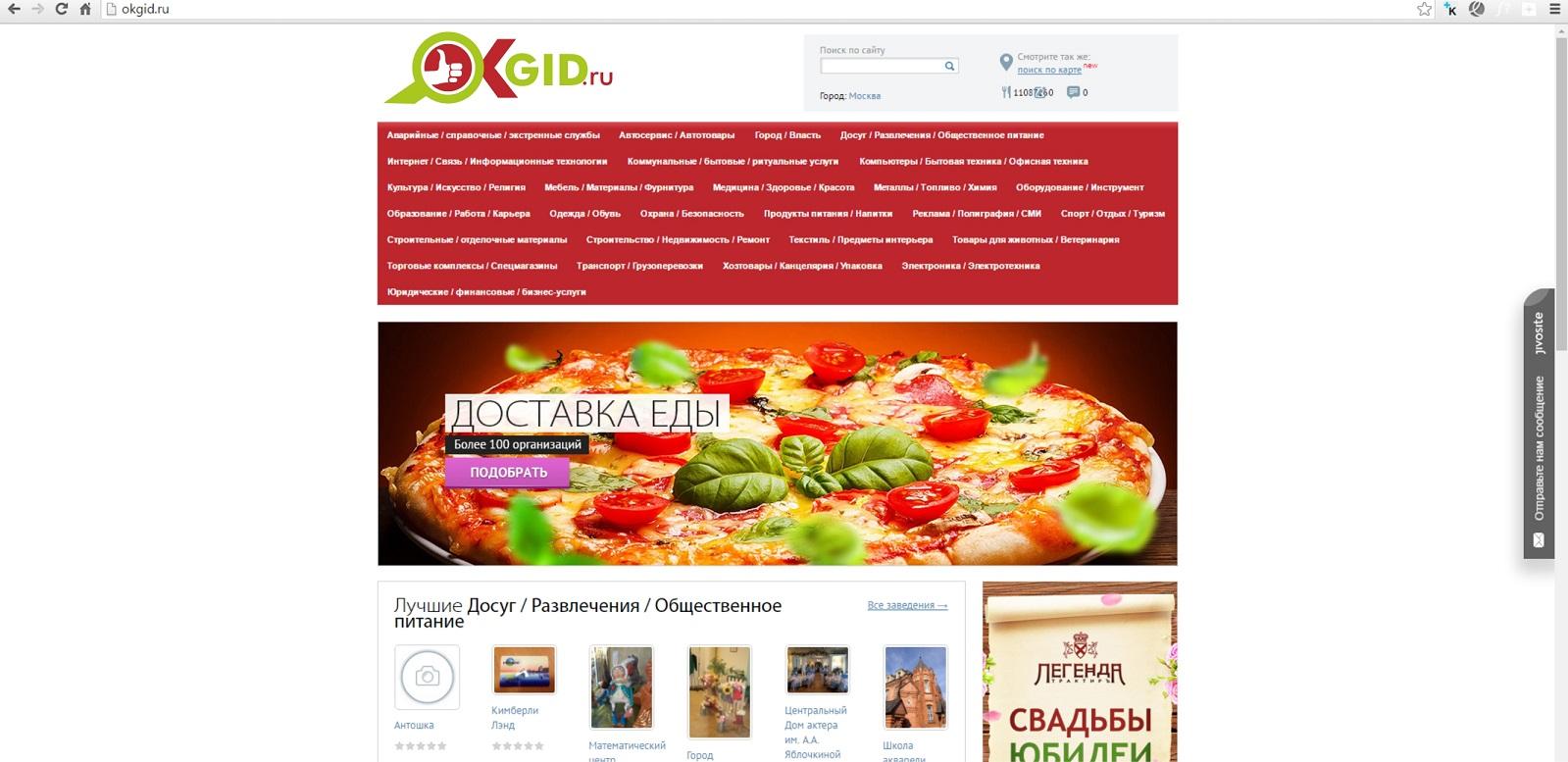 Логотип для сайта OKgid.ru фото f_99157c828a89c48f.jpg