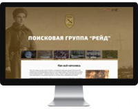 """Поисковая группа """"Рейд"""" (Великая Отечественная война)"""