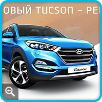 Новый - Hyundai tucson