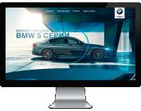 "Landing page для компании BMW Казахстан ""BMW 5 серии"""