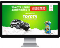 Акция - Toyota центр заправляет