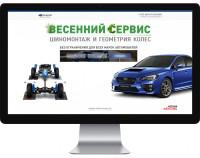 Весенний сервис от Subaru