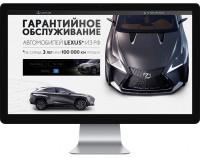 Гарантийное обслуживание автомобилей Lexus