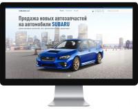 Продажа новых автозапчастей на автомобили SUBARU