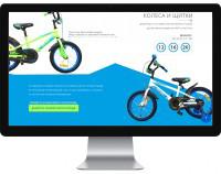 Landing page по продаже Велосипедов