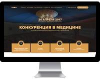 Landing page для форума руководителей медицинских учреждений