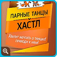 Аватар и баннер для танцевальной группы, ВКонтакте