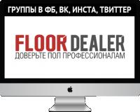 """Ведение группы для студии напольных покрытий """"FloorDealer"""""""