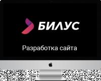 Сайт для транспортной компании Билус