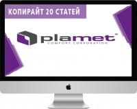 Копирайтинг 20 статей для сайта http://plamet.com.ua/ (пластиковые окна)