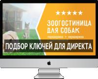 Ключевые слова для Яндекс Директа для сайта http://pnhman.ulcraft.com/repertoire
