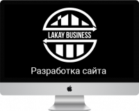 Сайт для транспортной компании Lakay Business