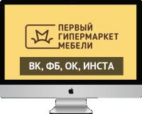 """Ведение групп для """"Первый гипермаркет мебели"""""""