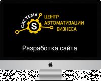 """Магазин для фирмы """"Центр автоматизации бизнеса"""""""