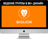 Ведение группы для Biglion + дизайн