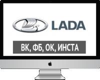 """Ведение групп для диллера """"LADA"""""""