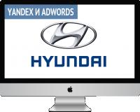 Контекстная реклама для дилера Hyundai