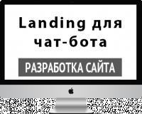 Landing page для сайта чат-бота
