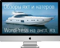 Наполнение блога с обзорами яхт на английском языке