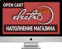 Наполнение контентом интернет-магазина http://220electro.com/