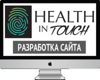 Разработка сайта для массажного салона