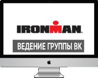 Ведение группы по триатлону - https://vk.com/irontri