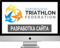 Разработка сайта для Запорожской Федерации Триатлона