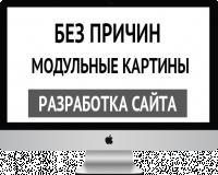 """Сайт для магазина модульных картин """"Без Причин"""""""