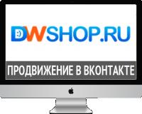 Ведение группы в ВКонтакте для магазина - dwshop.ru