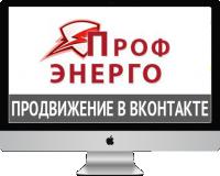 Ведение группы для интернет-магазина - vk.com/profenergoru