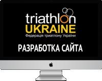 Разработка сайта для Федерации Триатлона Украины