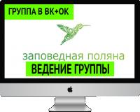 Ведение группы в ВК и ОК - zapovednaya-polyana.ru
