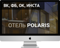 """Ведение групп для """"Отель Polaris"""""""