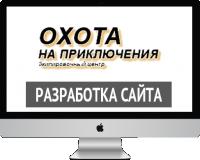 """Интернет-магазин """"Охота на приключения"""""""