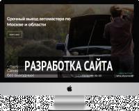 Сайт для автомастера на выезд