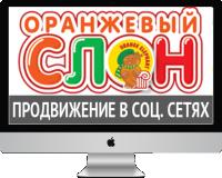 """Создание и продвижение групп в ВК, ФБ, ОД для """"Оранжевого слона"""""""