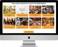 Верстка для сайта https://gosexpertiza.ru/