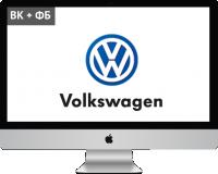 Ведение групп для VolksWagen