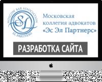 Сайт для SL Partners Московская коллегия адвокатов